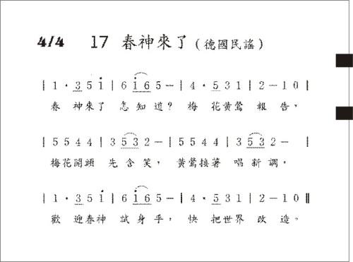 小孩子学习五线谱