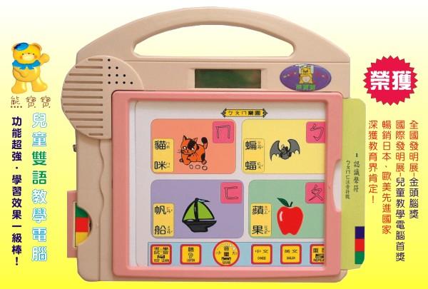 熊寶寶兒童雙語教學電腦